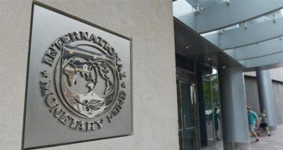 """""""صندوق النقد"""" ينصح بخطة إنقاذية ويدعو لبنان لاستعادة مصداقيته دولياً image"""