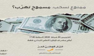 """""""ممنوع نسحب... مسموح تهرّب؟"""" تجمع لـ""""التيار"""" غدا أمام مصرف لبنان image"""