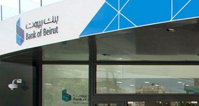 بنك بيروت يرد على إتهامات عارية من الصحة: تداول اليوروبوند عمل معتاد تقوم به جميع المصارف image