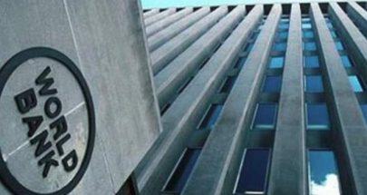 البنك الدولي: هذه شروطي image