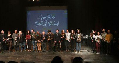 جوائز لطلاب فنون اللبنانية في مهرجان لبنان الوطني للمسرح image