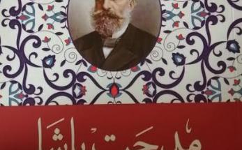كتاب حول مدحت باشا هو الاول من نوعه في الخليج image