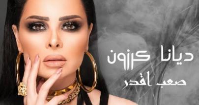 """ديانا كرزون تبحر بالرومانسية العراقية في """"صعب اقدر"""" image"""