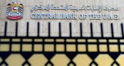 مصرف الإمارات المركزي: 2.9 بالمئة نمو الناتج الحقيقي في 2019 image