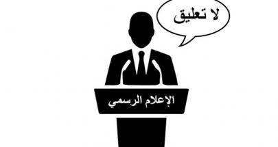 الوزراء يتهربون والإعلاميون بلا معلومات! image