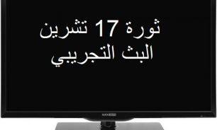 انطلاق تلفزيون الثورة اللبنانية اليوم image