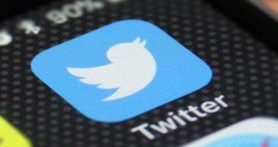 """""""تويتر"""" تسجل إيرادات أفضل من التوقعات خلال الربع الثالث image"""