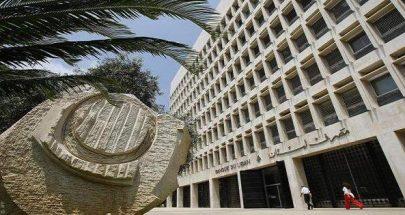 اعتصام لأولياء الطلاب في الجامعات الأجنبية أمام مصرف لبنان image