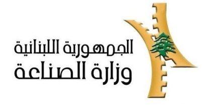 تقرير عن القرارات المتعلقة بالتراخيص الصناعية اللبنانية خلال النصف الثاني من 2018 image