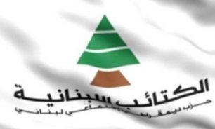 الكتائب: استقالة الحكومة واجب وطني image