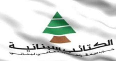 الكتائب: استمرار المراوغة الحكومية سيأخذ لبنان الى مزيد من العزلة image