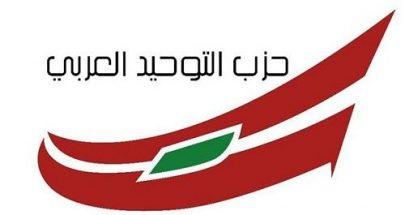 حزب التوحيد العربي: صراع نضال وانتصار image