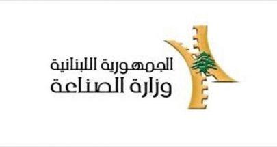 وزارة الصناعة: شركة CEDARS مملوكة من لبنانيين ولديها مصنعان في أميركا وكندا image