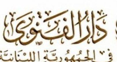 دار الفتوى: الخميس 29 الحالي ذكرى المولد النبوي image