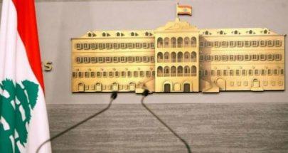 أين مقرّ مجلس الوزراء؟ image