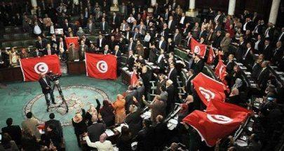 البرلمان التونسي يوافق على قرض بقيمة 132.21 مليون دولار image