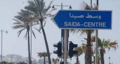 بلدية صيدا تدعو للاسراع بتعبئة إستمارة المساعدات إلكترونيا image