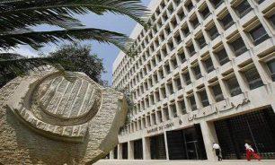 حزب المصرف يكذب: الدولة لم تقترض دولارات المودعين! image