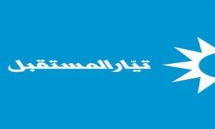 """المؤتمر العامّ لـ""""المستقبل"""": مقرّرات متّخذة سلفا.. ومرشح جديد للانتخابات! image"""