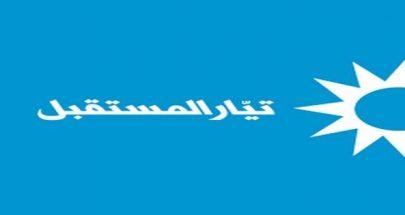 محامو المستقبل: الاعتداء على الحركة عمل جبان من جملة ممارسات الترهيب image