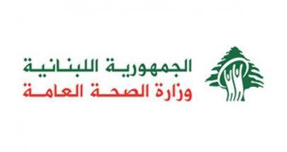 وزارة الصحة تعلن بدء العمل بالخط الساخن الجديد image