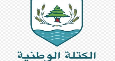"""""""الكتلة الوطنيّة"""": تنازل المنظومة الحاكمة عن سيادة لبنان خيانة عظمى image"""
