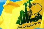 حزب الله في دائرة العقوبات الأميركية من جديد... image