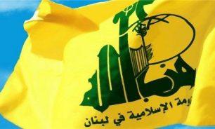 حزب الله: لا شرعية للمحتل... والجهاد متواصل حتى التحرير! image