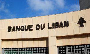 """حجم التداول على منصة """"Sayrafa""""... بيان لـ""""مصرف لبنان"""" image"""