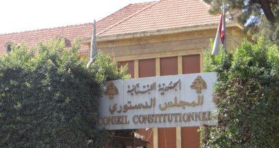 المجلس الدستوري حدد ايام العمل خلال فترة التعبئة image