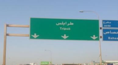 مروحية للجيش تحلق فوق طرابلس وتحذر الاهالي من التجمع image