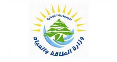 وزارة الطاقة أعلنت إطلاق حوار يتعلق بمشروع سد بسري image