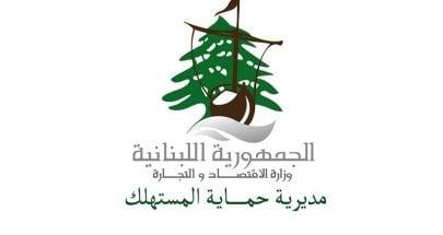 التقرير الاسبوعي لمديرية حماية المستهلك... 20 محضر ضبط image