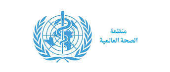 الصحة العالمية: أميركا اللاتينية والكاريبي سجلت 50 بالمئة من إصابات كورونا image