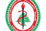 نقابة الأطباء تطلب الحماية الأمنية للأطباء image