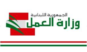 """جولة لـ""""العمل"""" غدا... للتأكد من حماية اليد العاملة اللبنانية image"""