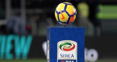 """شهادتان من الداخل: الدوري الإيطالي على طريق """"الإلغاء""""! image"""