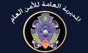 الأمن العام: وقف استقبال طلبات المعاملات في الدوائر الاقليمية والمراكز التابعة لنا image