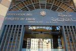 جمعية المصارف تعلن إقفال فروع المصارف كافة غدًا image