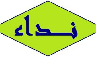 تجمع اللجان طلب من وزير الشؤون تسهيل تعجيل ايصال المساعدات الى طرابلس image