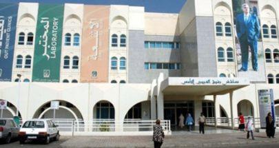 """إليكم آخر مستجدات """"كورونا"""" في مستشفى الحريري image"""