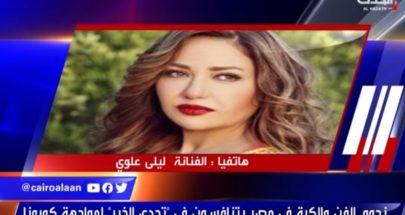 ليلى علوي توتر عالي image