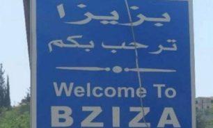 اصابتان جديدتان في خان بزيزا image