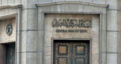 """المركزي المصري يضع حدا """"موقتا"""" للسحب والإيداع بالمصارف image"""
