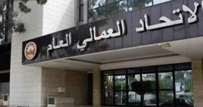الاتحاد العمالي طالب غجر بسحب اقتراحه عن العمال غب الطلب image