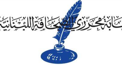 نقابة المحررين دانت التعرض للزملاء خلال ادائهم مهمتهم image