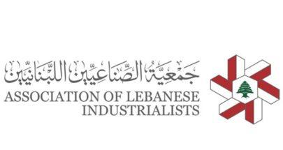 جمعية الصناعيين: للتنسيق معنا قبل اتخاذ أي تدابير جديدة image