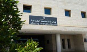 """قراران من وزارة الصحة حول تطبيق """"باركود الأدوية"""" image"""