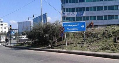 بلدية الشويفات: الإصابتان بالفيروس تعودان لأب وابنه وهما يخضعان للحجر المنزلي image
