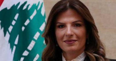 وزيرة العمل: الياس مرعب ونعمة نعمة شهيدان قتلهما الفلتان image